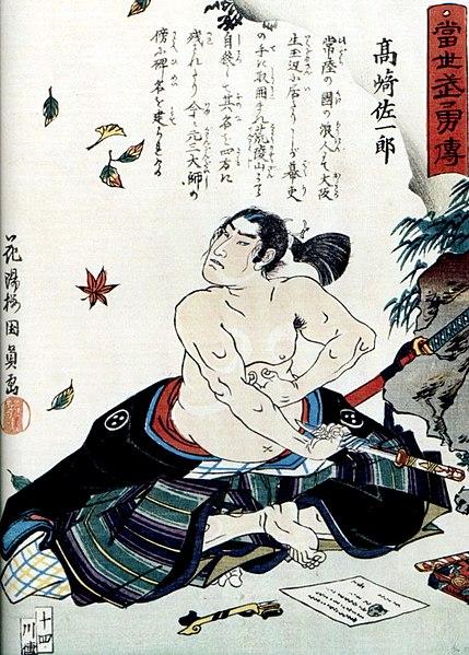 seppuku Japon samouraï